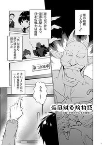海凪鍼灸院物語第2弾